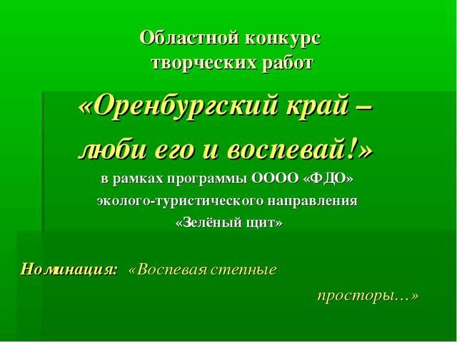 Областной конкурс творческих работ «Оренбургский край – люби его и воспевай!»...