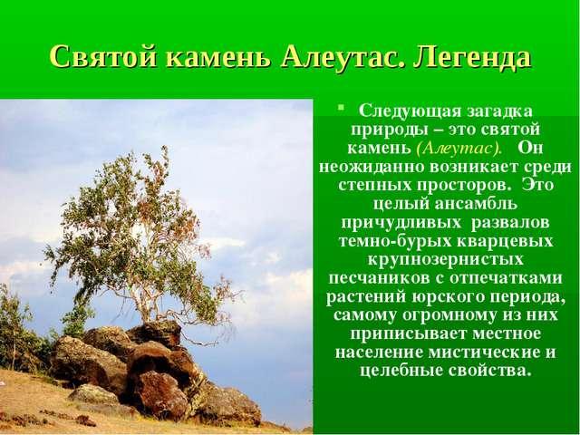 Святой камень Алеутас. Легенда Следующая загадка природы – это святой камень...