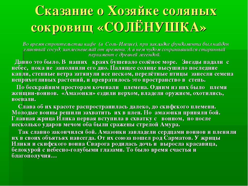 Сказание о Хозяйке соляных сокровищ «СОЛЁНУШКА»    Во время строительст...