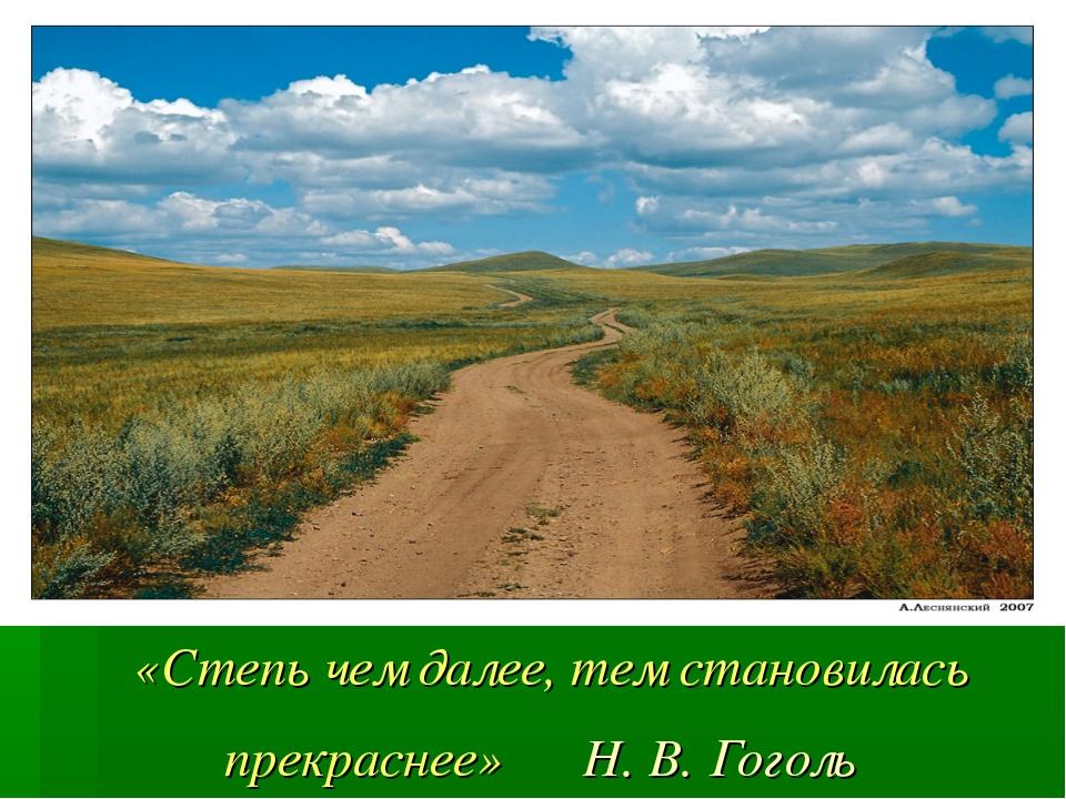 «Степь чем далее, тем становилась прекраснее» Н. В. Гоголь