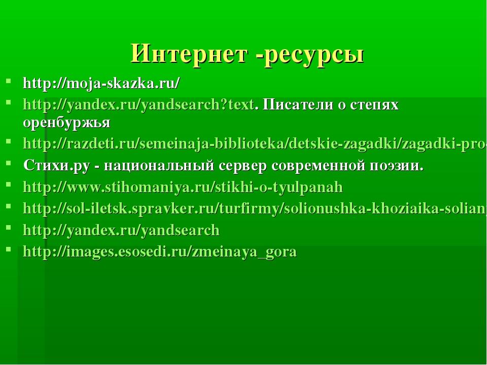 Интернет -ресурсы http://moja-skazka.ru/ http://yandex.ru/yandsearch?text. Пи...