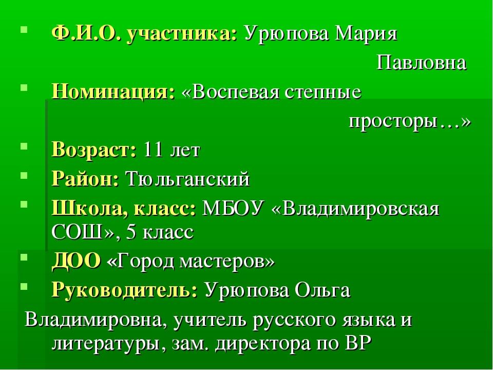 Ф.И.О. участника: Урюпова Мария Павловна Номинация: «Воспевая степные простор...