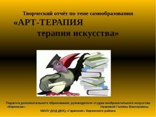 Творческий отчёт по теме самообразования «АРТ-ТЕРАПИЯ терапия искусства» Педа