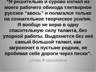 """""""Я решительно и сурово изгнал из моего рабочего обихода тлетворное русское """"а"""