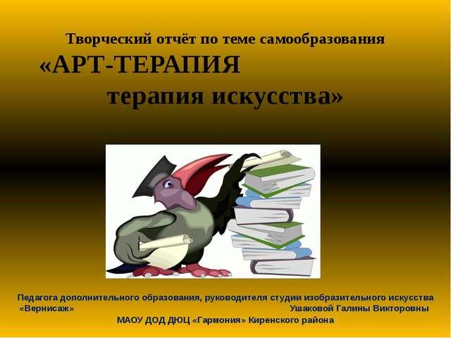 Творческий отчёт по теме самообразования «АРТ-ТЕРАПИЯ терапия искусства» Педа...