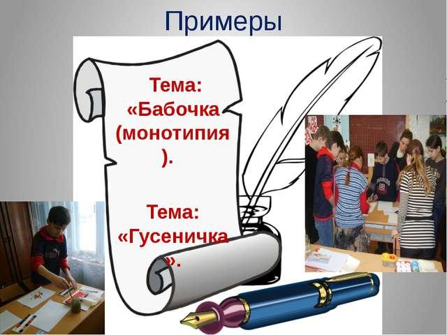 Примеры Тема: «Бабочка (монотипия). Тема: «Гусеничка».