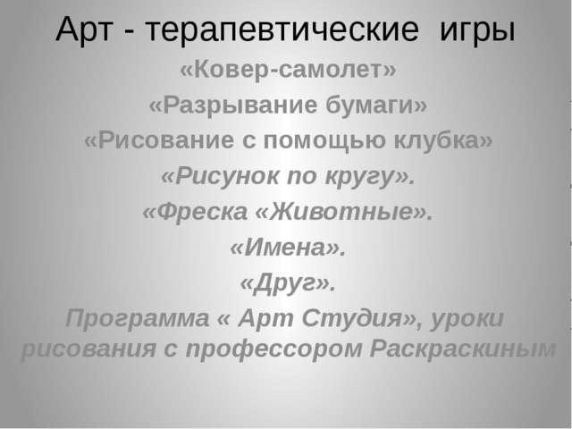Арт - терапевтические игры «Ковер-самолет» «Разрывание бумаги» «Рисование с п...