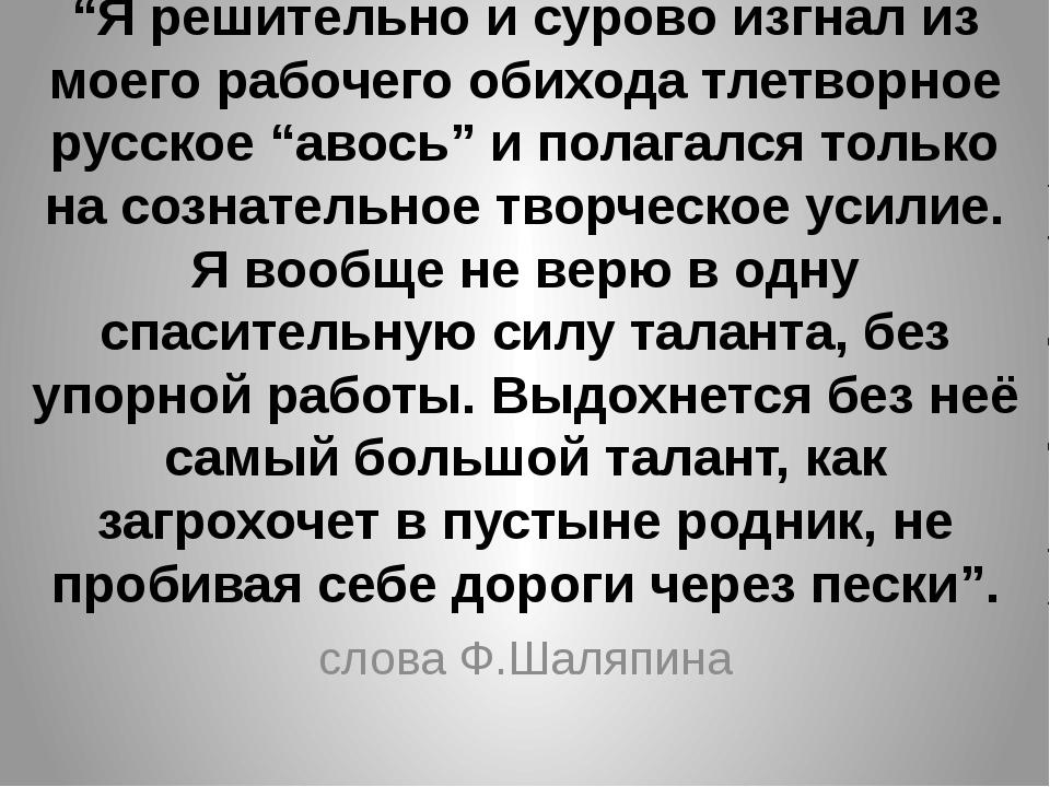 """""""Я решительно и сурово изгнал из моего рабочего обихода тлетворное русское """"а..."""