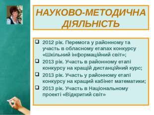2012 рік. Перемога у районному та участь в обласному етапах конкурсу «Шкільни