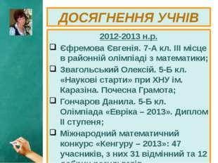 2012-2013 н.р. Єфремова Євгенія. 7-А кл. ІІІ місце в районній олімпіаді з мат