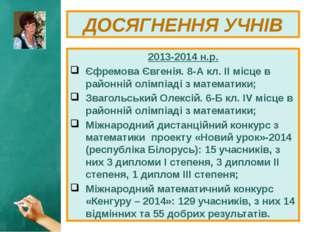 2013-2014 н.р. Єфремова Євгенія. 8-А кл. ІІ місце в районній олімпіаді з мате