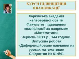 КУРСИ ПІДВИЩЕННЯ КВАЛІФІКАЦІЇ Харківська академія неперервної освіти Факульте