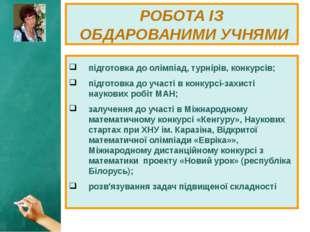 РОБОТА ІЗ ОБДАРОВАНИМИ УЧНЯМИ підготовка до олімпіад, турнірів, конкурсів; пі