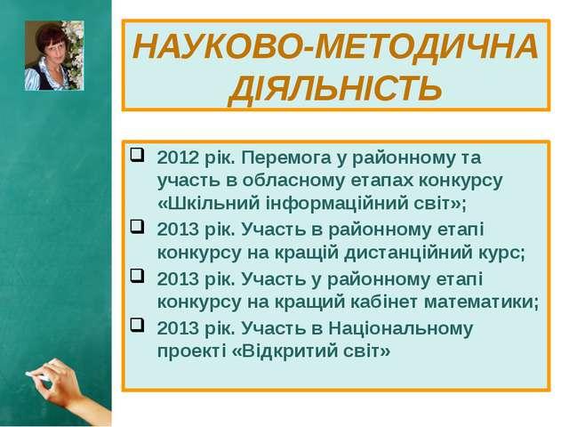 2012 рік. Перемога у районному та участь в обласному етапах конкурсу «Шкільни...
