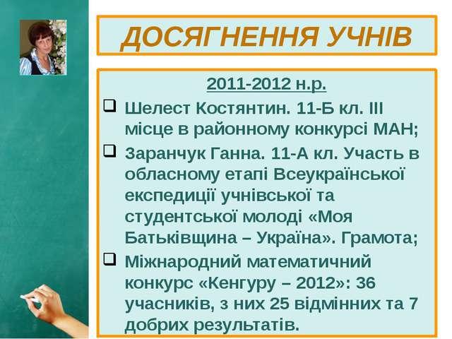 2011-2012 н.р. Шелест Костянтин. 11-Б кл. ІІІ місце в районному конкурсі МАН;...