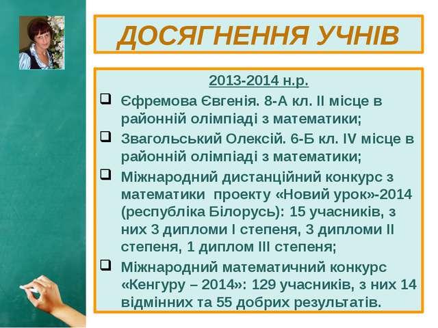 2013-2014 н.р. Єфремова Євгенія. 8-А кл. ІІ місце в районній олімпіаді з мате...
