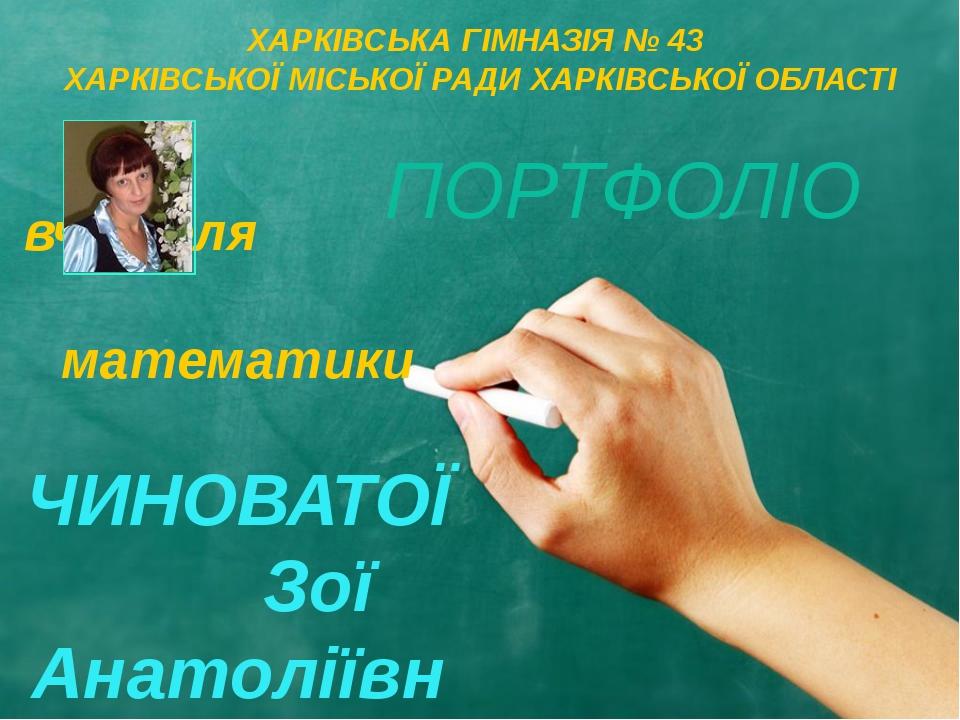 ХАРКІВСЬКА ГІМНАЗІЯ № 43 ХАРКІВСЬКОЇ МІСЬКОЇ РАДИ ХАРКІВСЬКОЇ ОБЛАСТІ вчителя...
