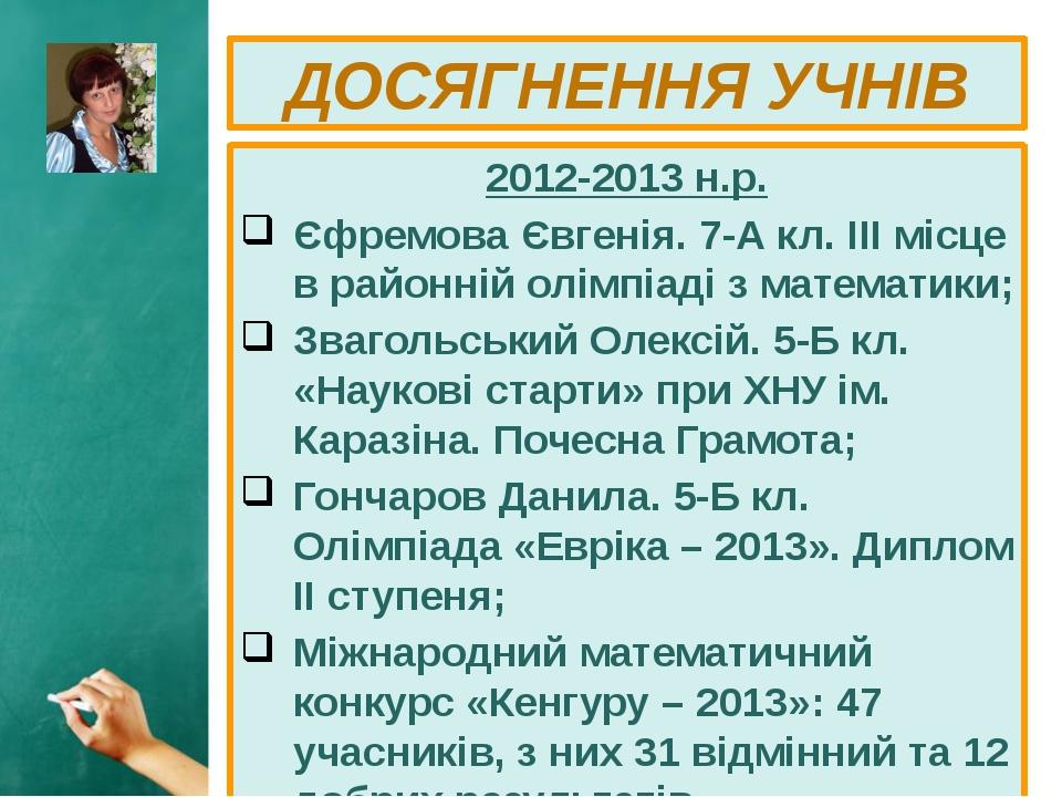 2012-2013 н.р. Єфремова Євгенія. 7-А кл. ІІІ місце в районній олімпіаді з мат...