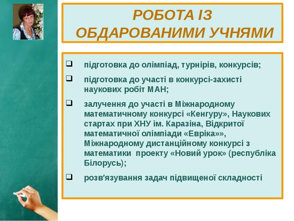 РОБОТА ІЗ ОБДАРОВАНИМИ УЧНЯМИ підготовка до олімпіад, турнірів, конкурсів; пі...