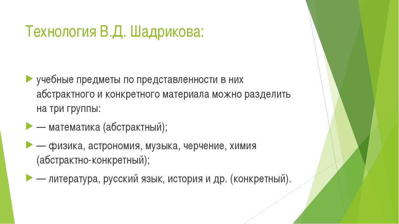 Технология В.Д. Шадрикова: учебные предметы по представленности в них абстрак...