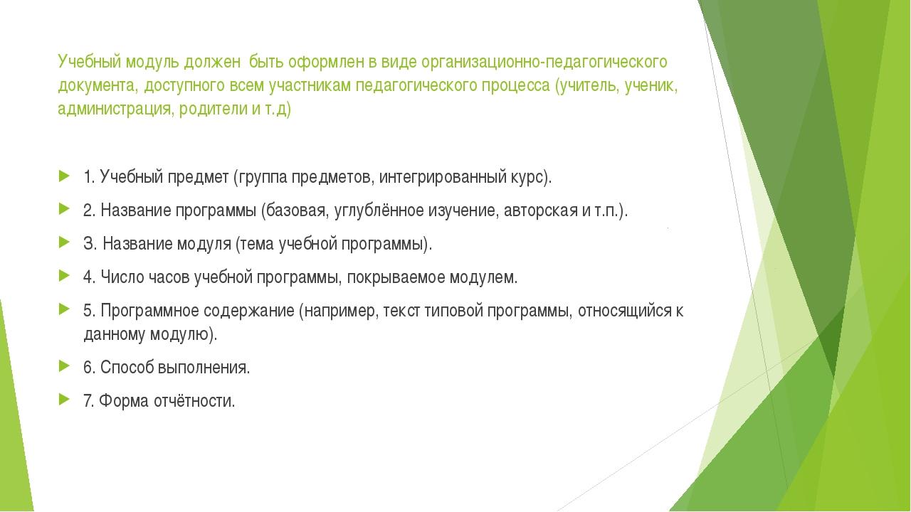 Учебный модуль должен быть оформлен в виде организационно-педагогического док...