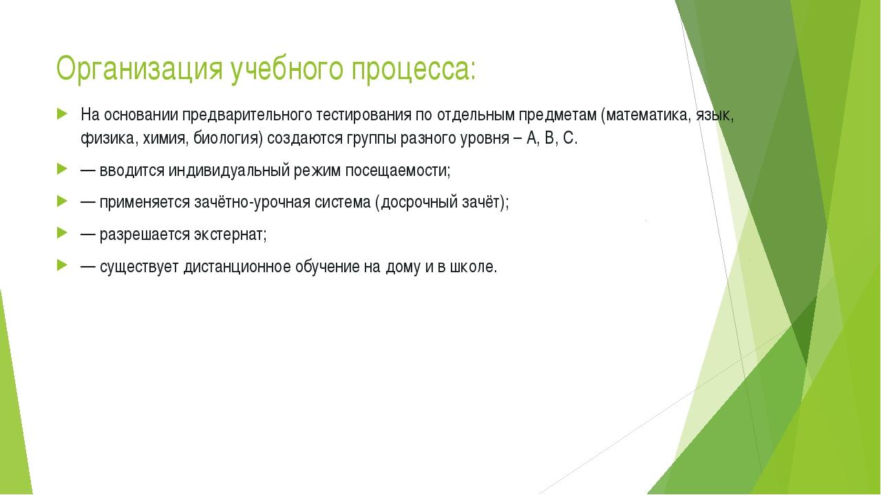 Организация учебного процесса: На основании предварительного тестирования по...