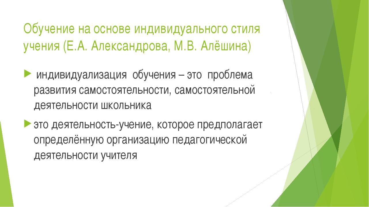 Обучение на основе индивидуального стиля учения (Е.А. Александрова, М.В. Алёш...