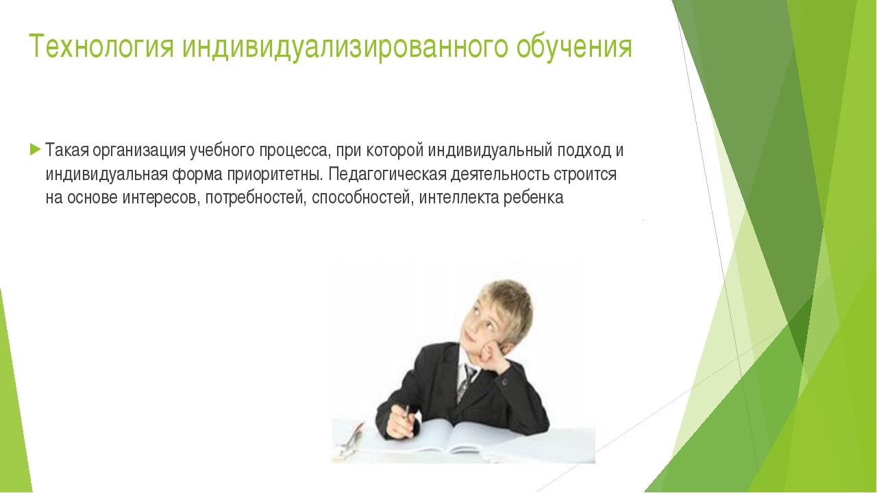 Технология индивидуализированного обучения Такая организация учебного процесс...