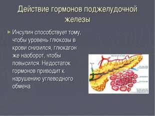 Действие гормонов поджелудочной железы Инсулин способствует тому, чтобы урове