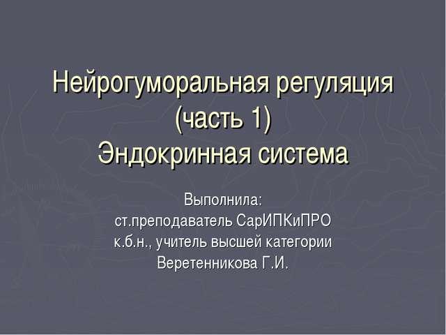 Нейрогуморальная регуляция (часть 1) Эндокринная система Выполнила: ст.препод...