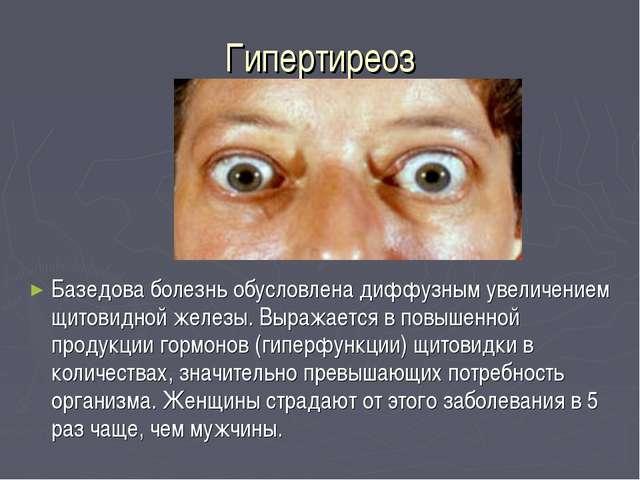 Гипертиреоз Базедова болезнь обусловлена диффузным увеличением щитовидной жел...