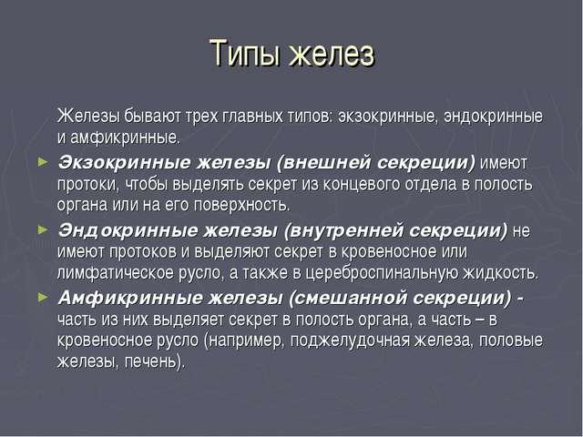 Типы желез Железы бывают трех главных типов: экзокринные, эндокринные и амфи...