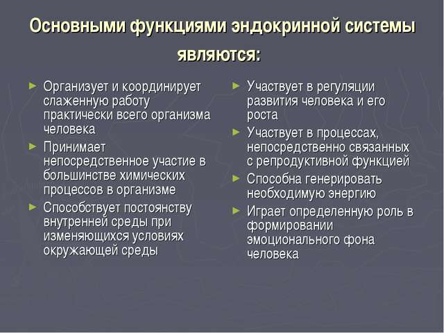 Основными функциями эндокринной системы являются: Организует и координирует с...