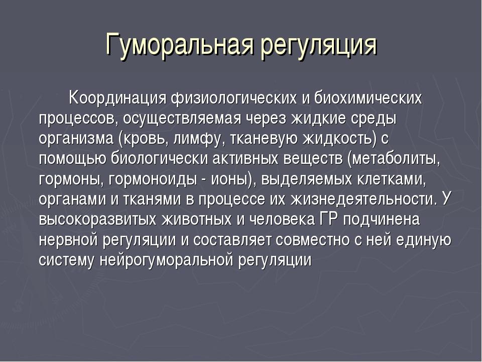 Гуморальная регуляция Координация физиологических и биохимических процессов...