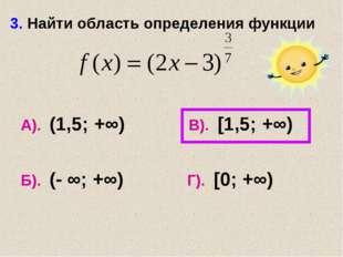 3. Найти область определения функции А). (1,5; +∞) В). [1,5; +∞) Б). (- ∞; +∞