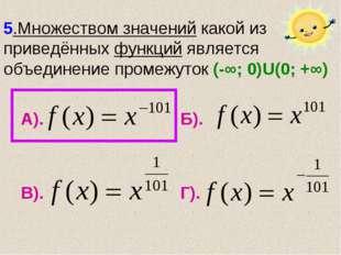 5.Множеством значений какой из приведённых функций является объединение проме