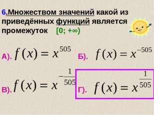 6.Множеством значений какой из приведённых функций является промежуток [0; +∞