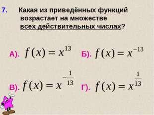 7. Какая из приведённых функций возрастает на множестве всех действительных ч