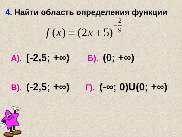 4. Найти область определения функции А). [-2,5; +∞) Б). (0; +∞) В). (-2,5; +∞...