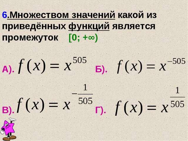 6.Множеством значений какой из приведённых функций является промежуток [0; +∞...