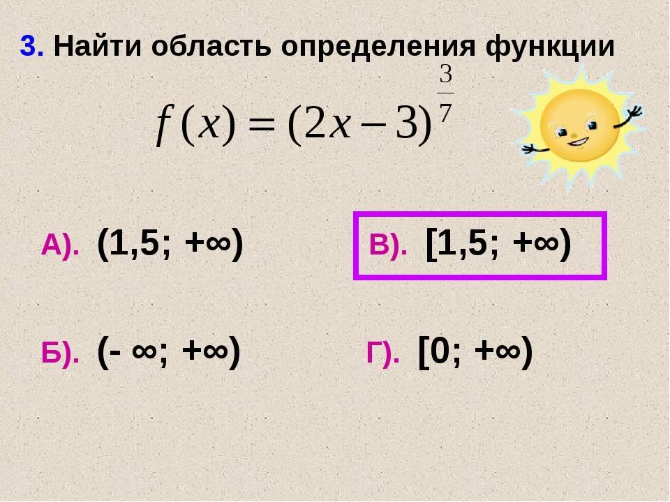 3. Найти область определения функции А). (1,5; +∞) В). [1,5; +∞) Б). (- ∞; +∞...