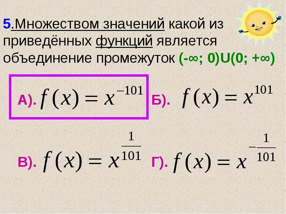 5.Множеством значений какой из приведённых функций является объединение проме...