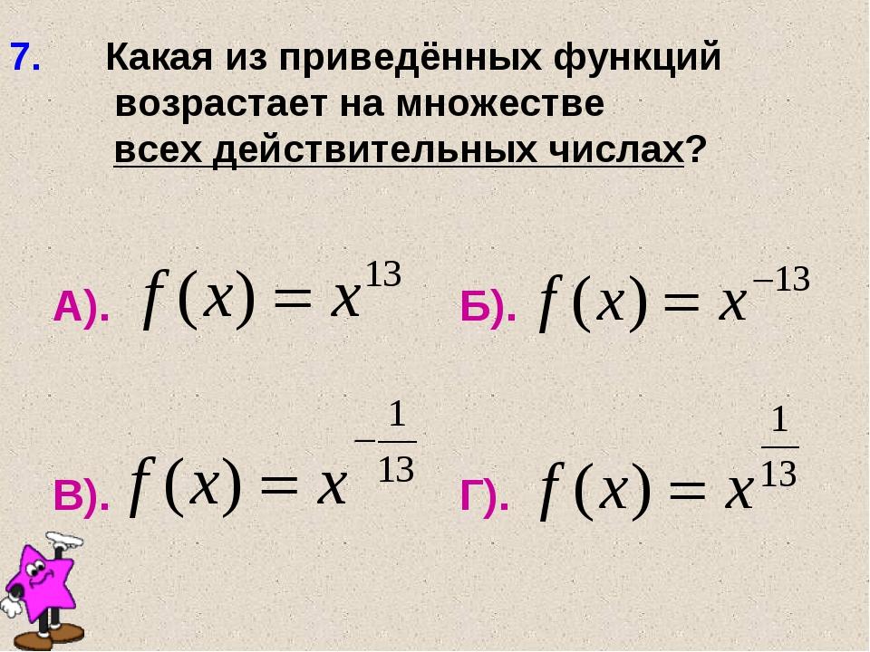 7. Какая из приведённых функций возрастает на множестве всех действительных ч...