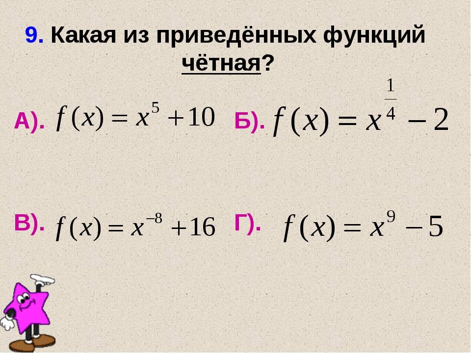 9. Какая из приведённых функций чётная? А). Б). В). Г).