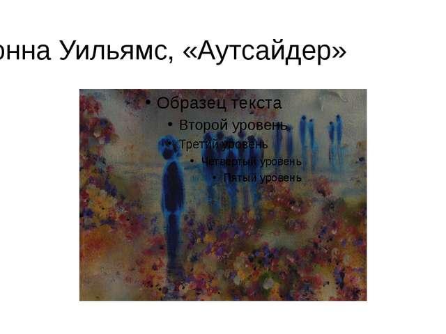Донна Уильямс, «Аутсайдер»