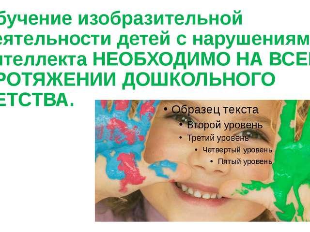 Обучение изобразительной деятельности детей с нарушениями интеллекта НЕОБХОДИ...