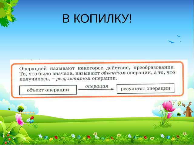 В КОПИЛКУ!