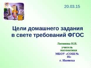 Цели домашнего задания в свете требований ФГОС Логинова Н.В. учитель математи