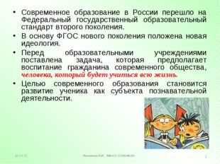 Современное образование в России перешло на Федеральный государственный образ