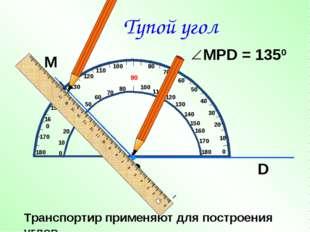 М Тупой угол Транспортир применяют для построения углов.